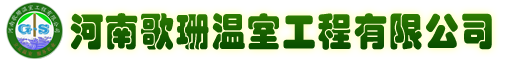 河南歌珊温室工程有限公司