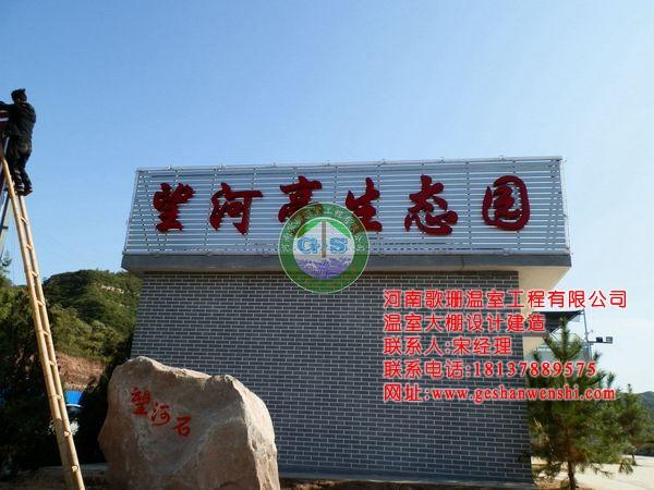 山西临汾生态园酒店温室工程案例1.JPG