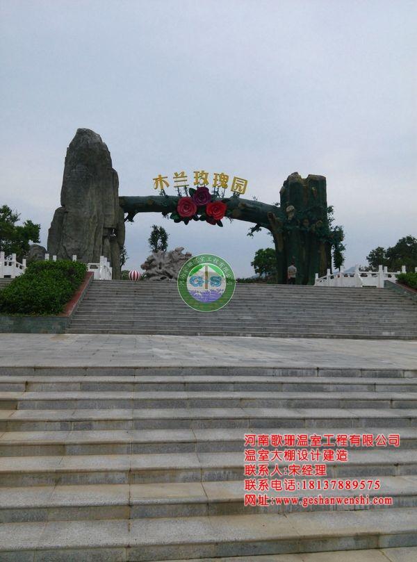 湖北武汉木兰花园生态园餐厅温室投入运营2.jpg