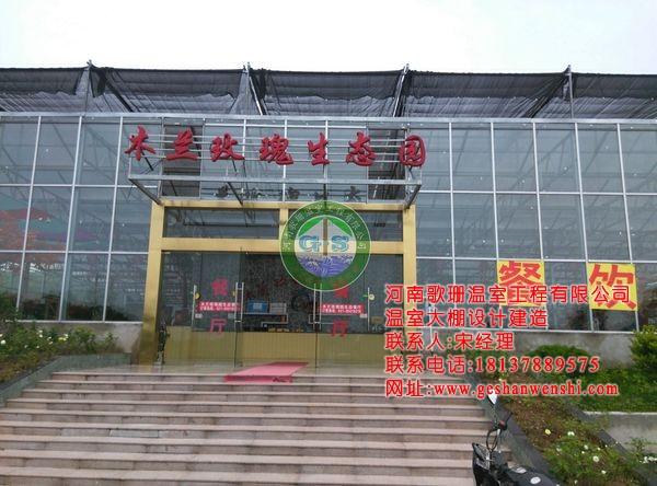 湖北武汉木兰花园生态园餐厅温室投入运营3.jpg