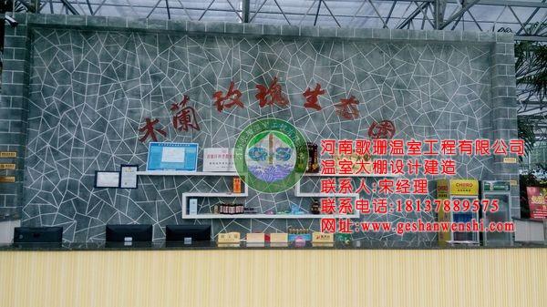 湖北武汉木兰花园生态园餐厅温室投入运营4.jpg