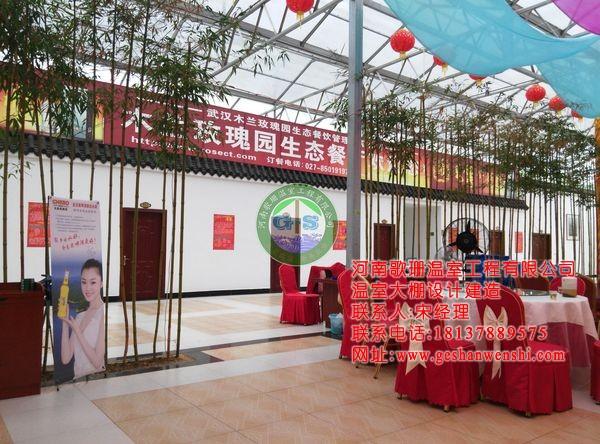 湖北武汉木兰花园生态园餐厅温室投入运营7.jpg